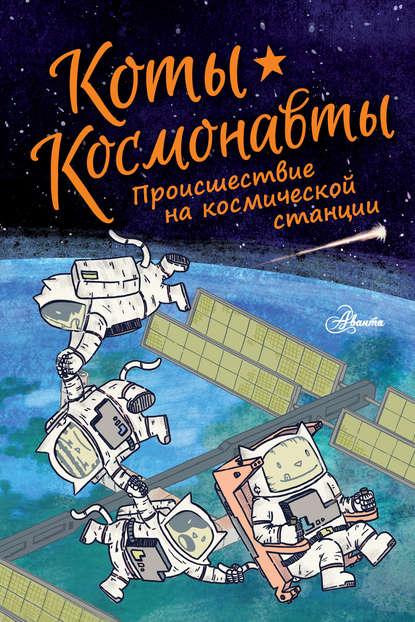 Коты-космонавты. Происшествие на космической станции Дрю Брокингтон