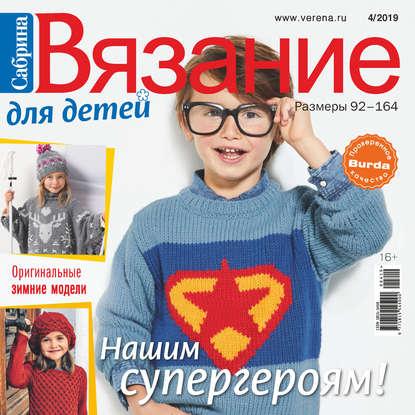 Группа авторов Сабрина. Вязание для детей. №4/2019