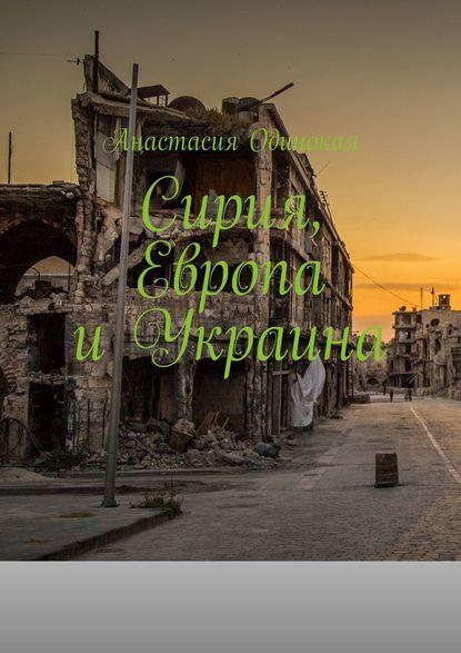 Анастасия Одинокая Сирия, Европа иУкраина паршев а п почему россия не америка