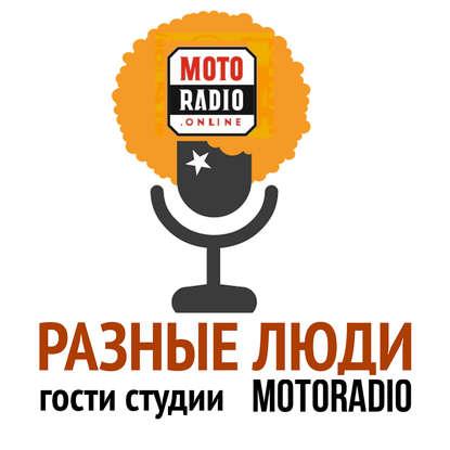 Моторадио Главный редактор издания Коммерсант Петербург Андрей Ершов дал интервью Радио Imagine