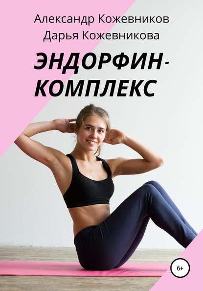 Дарья Кожевникова Эндорфин-комплекс