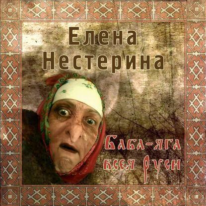 Баба Яга всея Руси