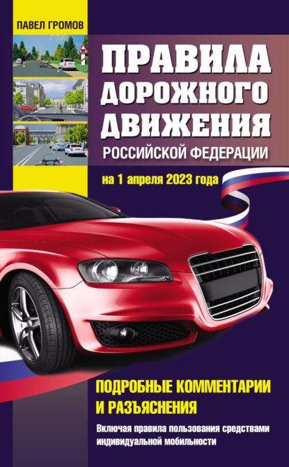 Павел Громов : Правила дорожного движения Российской Федерации на 2021 год. Подробные комментарии и разъяснения