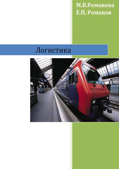 Логистика М. В. Романова