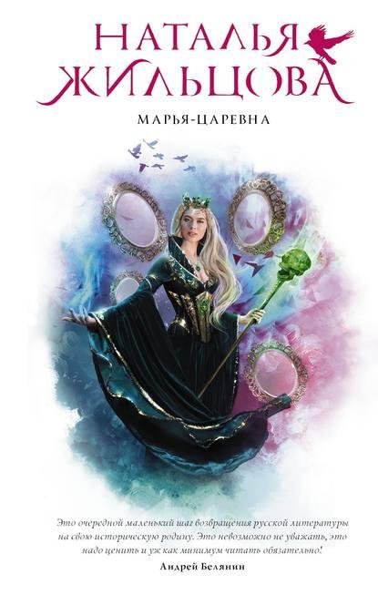 Наталья Жильцова. Марья-Царевна