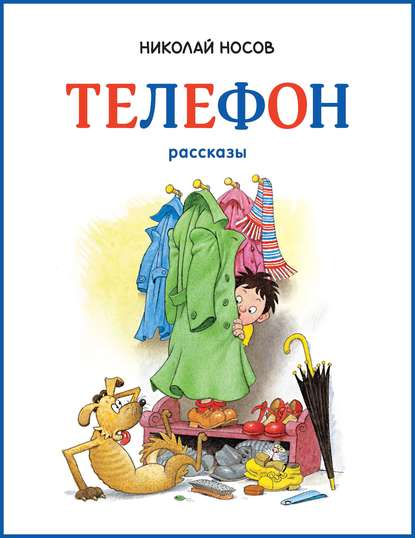 Николай Носов. Телефон