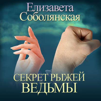 Елизавета Соболянская Секрет рыжей ведьмы полынь а книга откровение ведьмы маги колдуны знахари