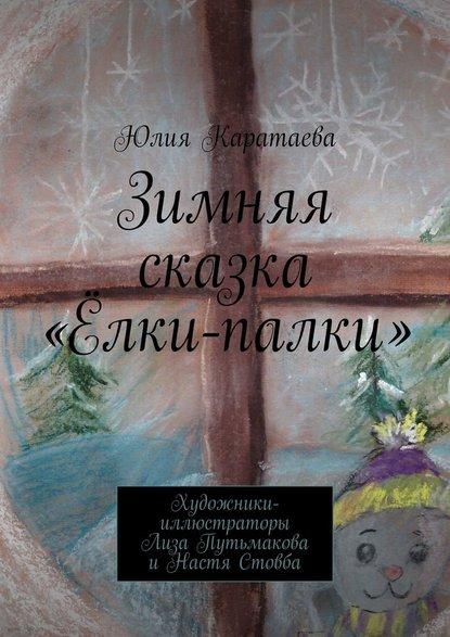 ольга каратаева книги читать онлайн бесплатно полностью