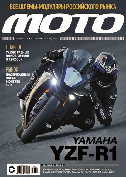 Отсутствует Журнал «Мото» №11/2019