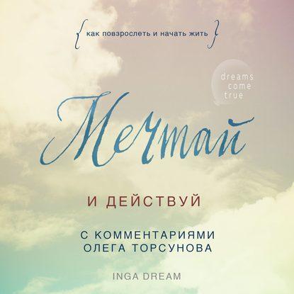 Dream Inga Мечтай и действуй. Как повзрослеть и начать жить обложка