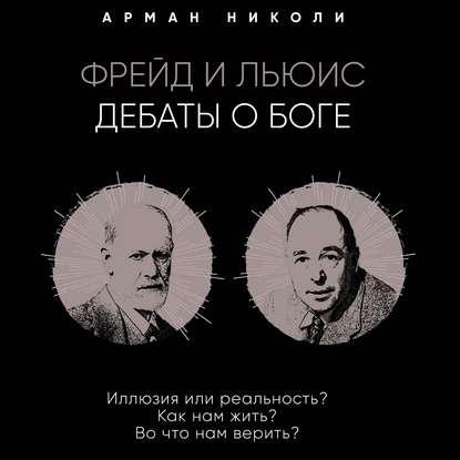 Николи Арман Фрейд и Льюис. Дебаты о Боге обложка
