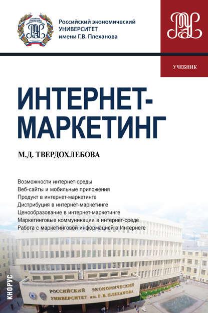 М. Д. Твердохлебова Интернет-маркетинг