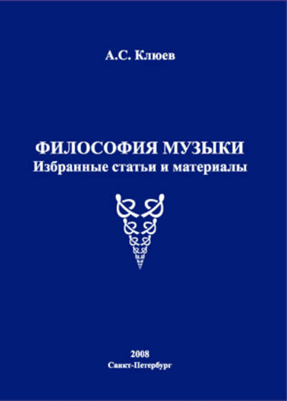 А. С. Клюев Философия музыки. Избранные статьи и материалы клюев а сумма музыки
