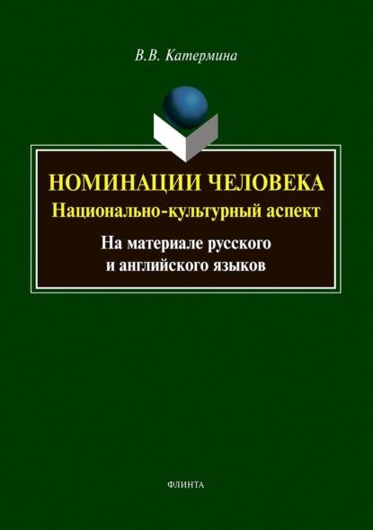 В. В. Катермина Номинации человека: национально-культурный аспект (на материале русского и английского языков)