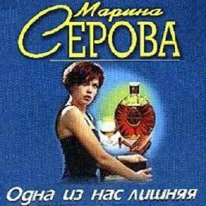 Марина Серова Одна из нас лишняя марина серова в объятиях бодигарда