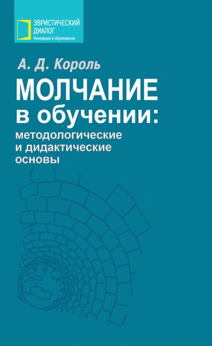 Молчание в обучении: методологические и дидактические основы А. Д. Король