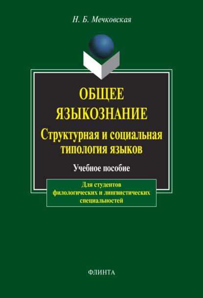 Нина Мечковская Общее языкознание. Структурная и социальная типология языков. в б касевич введение в языкознание