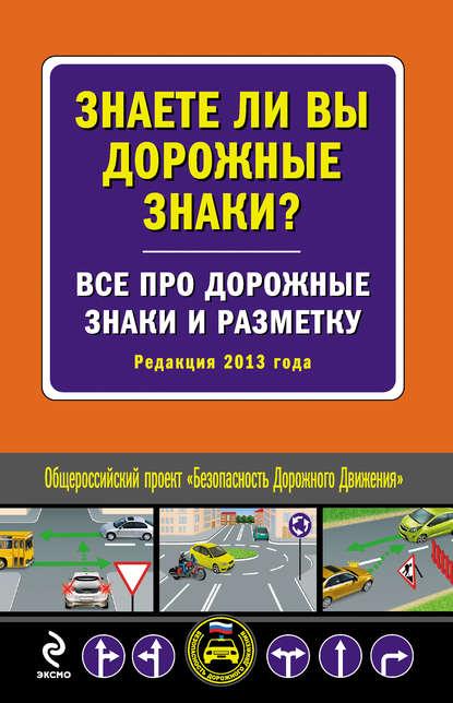 цена на Группа авторов Знаете ли вы дорожные знаки? Все про дорожные знаки и разметку (Редакция 2013 года)