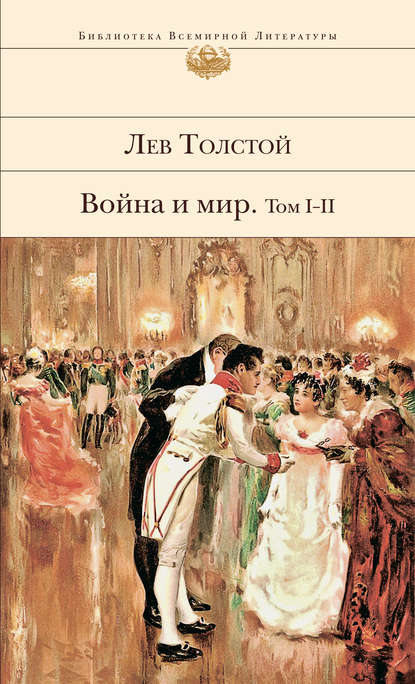 Лев Толстой. Война и мир. Том I–II