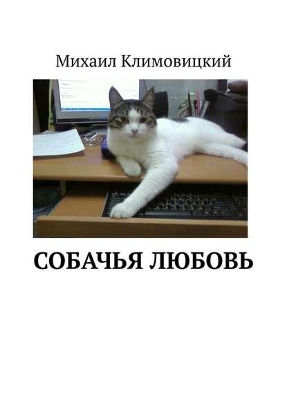 Михаил Аркадьевич Климовицкий Собачья любовь а волков а волков сказочные повести