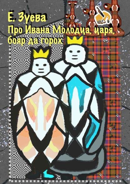 Фото - Екатерина Зуева Сказка про Ивана-молодца, царя, бояр да горох. Думы, былины екатерина зуева мудрый я