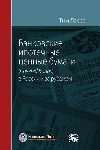 Банковские ипотечные ценные бумаги (Covered Bonds)