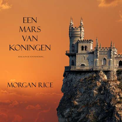 Фото - Морган Райс Een Mars Van Koningen морган райс een aanval van moed