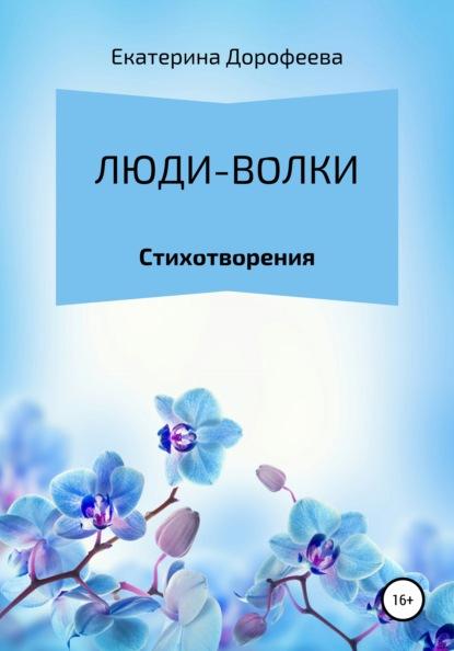 Екатерина Дорофеева Люди-волки