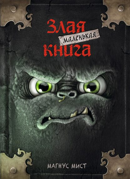 Магнус Мист Маленькая злая книга маленькая книга цвета