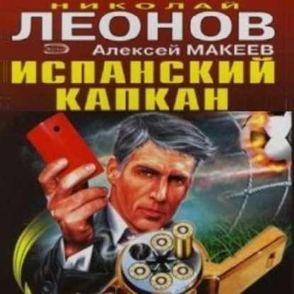 Николай Леонов Красная карточка николай леонов стервятники