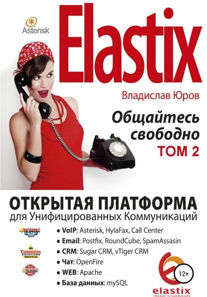 Elastix – общайтесь свободно. Том 2