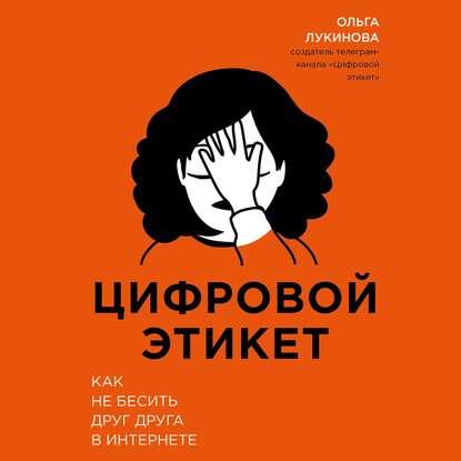 Лукинова Ольга Владимировна Цифровой этикет. Как не бесить друг друга в интернете обложка