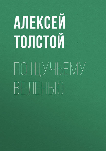 Алексей Толстой По щучьему веленью