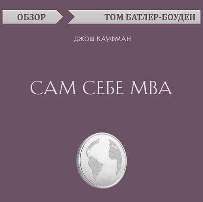 Том Батлер-Боудон Сам себе MBA. Джош Кауфман (обзор) кауфман д сам себе mba