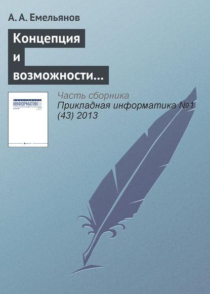 николаев п системы геометрического моделирования разработка и реализация А. А. Емельянов Концепция и возможности акторно-ориентированной системы имитационного моделирования «Actor Pilgrim». Часть II