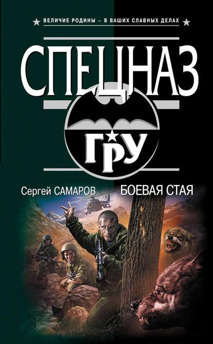 Сергей Самаров Боевая стая сергей самаров высокоточная смерть