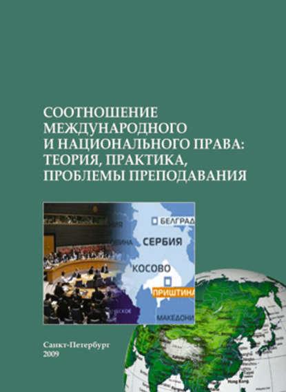Коллектив авторов Соотношение международного и национального права: теория, практика, проблемы преподавания