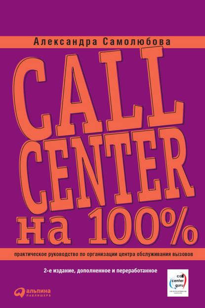 Call Center на 100%. Практическое руководство