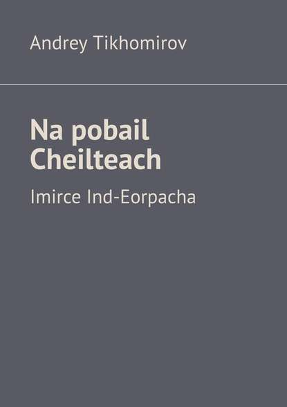 Andrey Tikhomirov Na pobail Cheilteach. Imirce Ind-Eorpacha