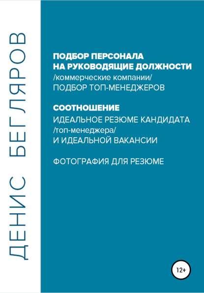 Денис Андреевич Бегляров Подбор персонала на руководящие должности… 0 pr на 100