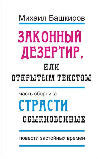 Фото - Михаил Башкиров Законный дезертир, или Открытым текстом наталья петровна беляева ерух просто жизнь