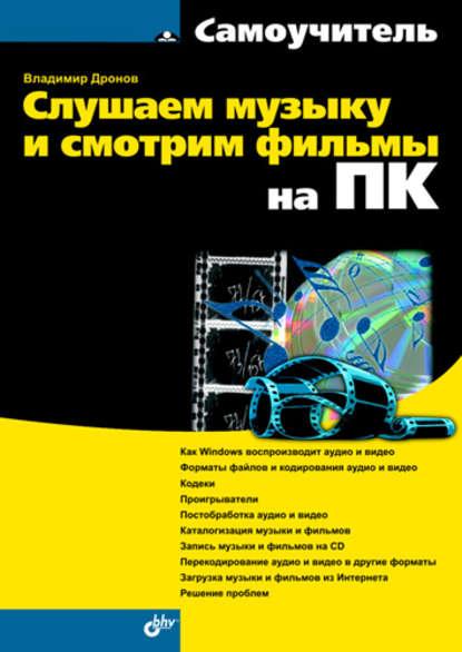 Владимир Дронов Слушаем музыку и смотрим фильмы на ПК