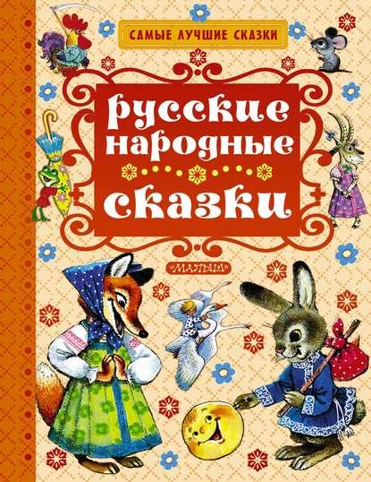 капица о пересказ теремок русские народные сказки фгос Группа авторов Русские народные сказки