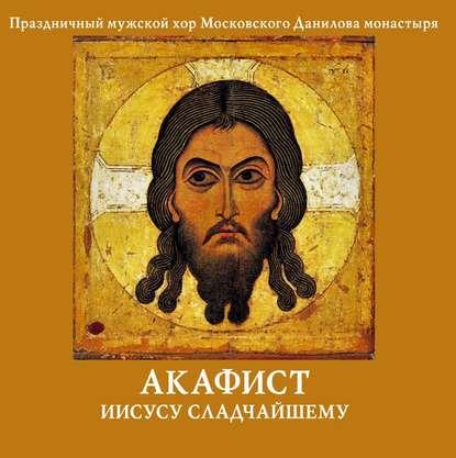 Данилов монастырь Акафист Иисусу Сладчайшему