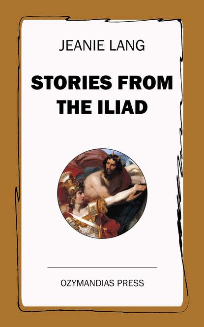 Фото - Jeanie Lang Stories from the Iliad jeanie london over the edge