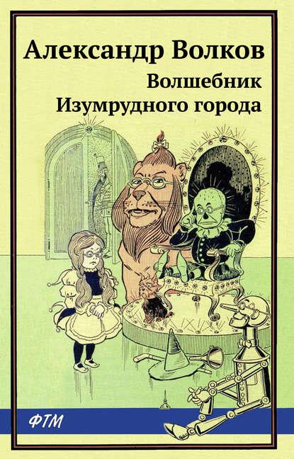 Александр Волков. Волшебник Изумрудного города