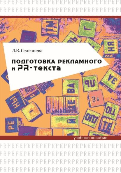 Л. В. Селезнева Подготовка рекламного и PR-текста л в селезнева подготовка рекламного и pr текста
