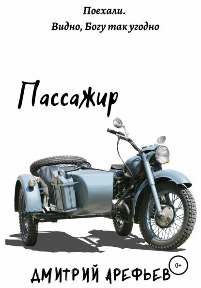 Дмитрий Арефьев Пассажир