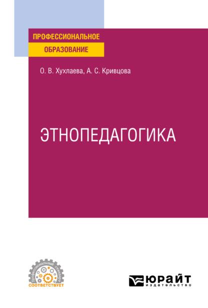 Анна Сергеевна Кривцова Этнопедагогика. Учебник для СПО одувалова анна сергеевна личная помощница ректора