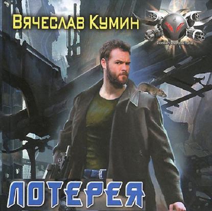 Вячеслав Кумин Лотерея